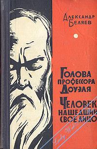Человек, нашедший свое лицо. Беляев Александр
