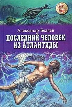 Последний человек из Атлантиды. Беляев Александр