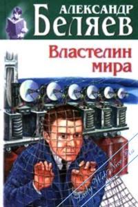 Амба. Беляев Александр
