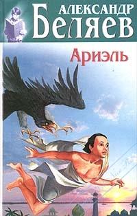 Ариэль. Беляев Александр
