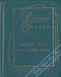 Вечный хлеб. Беляев Александр