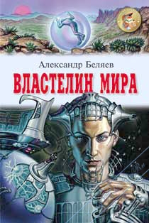 Властелин Мира. Беляев Александр
