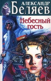 Замок ведьм. Беляев Александр