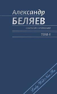 Инстинкт предков. Беляев Александр