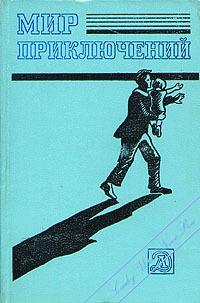 Орден республики. Беляев Александр