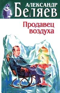 Продавец воздуха. Беляев Александр