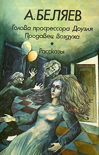 Человек, который не спит. Беляев Александр