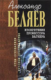 Чертова мельница. Беляев Александр
