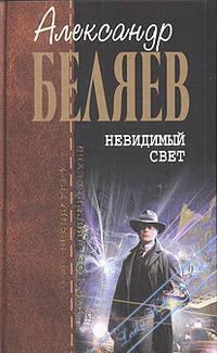 Шторм. Беляев Александр