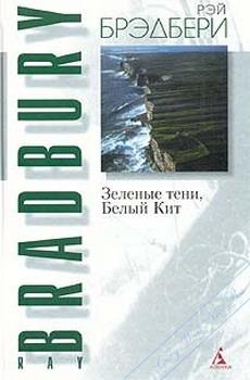 Зеленые тени, Белый Кит. Брэдбери Рэй