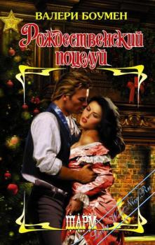 Рождественский поцелуй. Боумен Валери