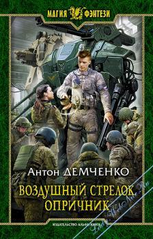 Воздушный стрелок. Опричник. Демченко Антон