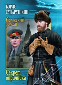 Секрет опричника. Сударушкин Борис
