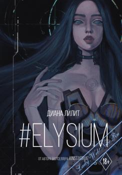 #Elysium
