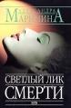 Светлый лик смерти. Маринина Александра
