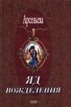 Яд вожделения (Грешница и царский сыщик). Арсеньева Елена