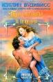 Три свадьбы и поцелуй. Сборники любовных романов