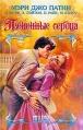 Плененные сердца. Сборники любовных романов