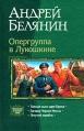 Опергруппа в Лукошкине. Белянин Андрей