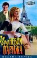 Под небом Парижа. Кертис Мелани