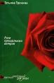 Роза прощальных ветров (Отдам мужа в хорошие руки)