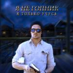 Алек Смартов