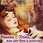 Сказка - ложь... или две Феи и палочка