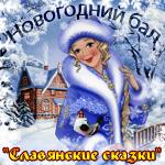 Новогодний бал