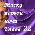Маска первой ночи. Глава 22