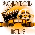 Мои видеоролики-2