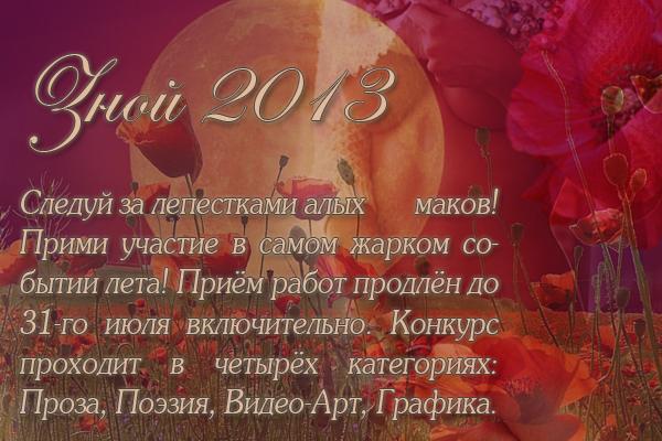 Зной 2013