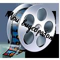 Видео - арт
