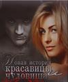 Новая история красавицы и чудовища. Глава 13