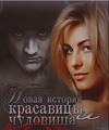 Новая история красавицы и чудовища. Глава 15