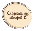 Сладкие Истории авторов Собственного Творчества.
