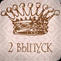 Галерея Прекрасных Принцев.