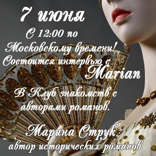 Интервью с Marian от Клуб знакомств с авторами романов