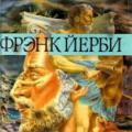 Ф.Йерби «Изгнанник из Спарты»
