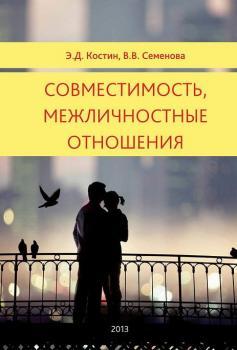 Совместимость, межличностные отношения