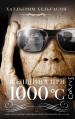 ������� ��� 1000 ��