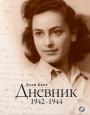 Дневник. 1942-1944